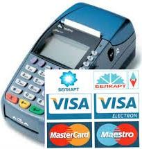 Принимаем к оплате пластиковые карты Белкарт, VISA, Maestro, MasterCard
